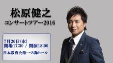 matsubara_main