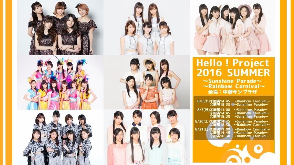H!P2016s3_main