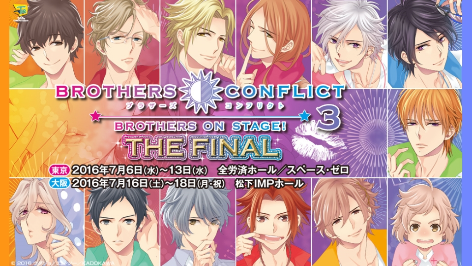 brothersconflict2016_main