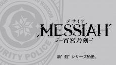 messiah(20160917)_main