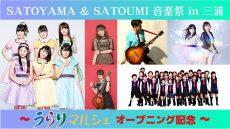 satoyamasatoumi_ongakusai