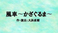kazaguruma_main2