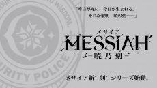messiah(20170211_0219)_main