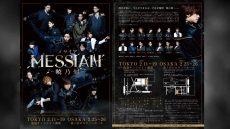 messiah_main2