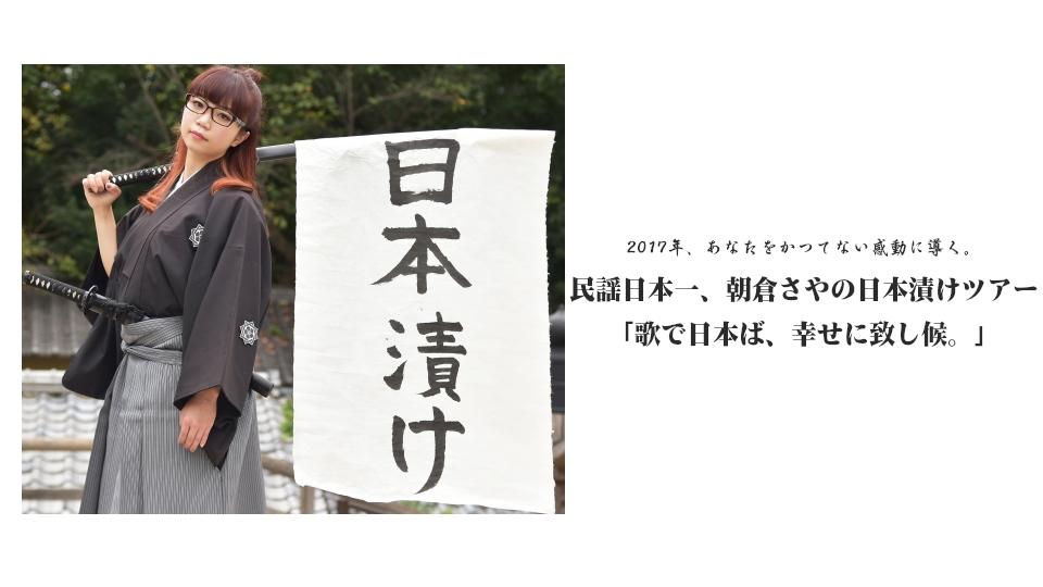 asakura_2017_main