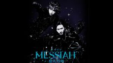 messiah201709_main