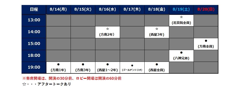 pos4_schedule