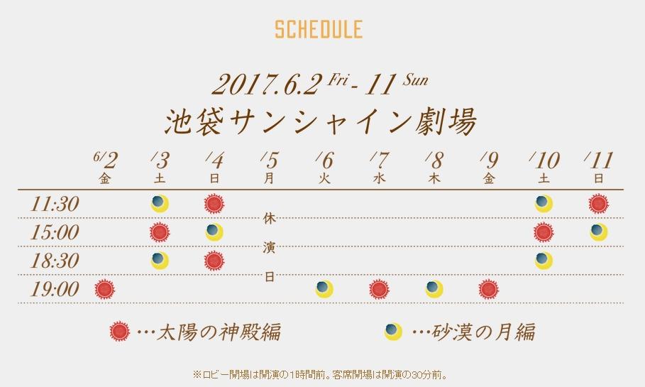 schedule_gkj201706