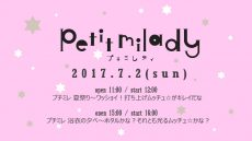 petitmilady_web0702