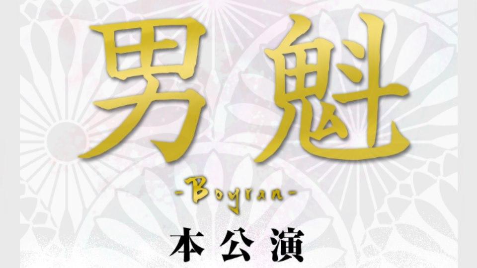 Boyran_main