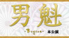 Boyran_main3