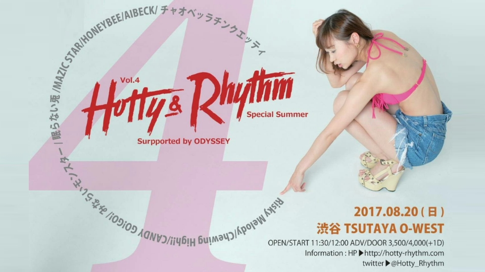 Hotty&Rhythm4_main