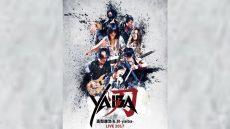 yaiba2017_main3
