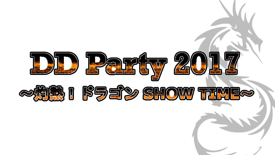 DDparty2017