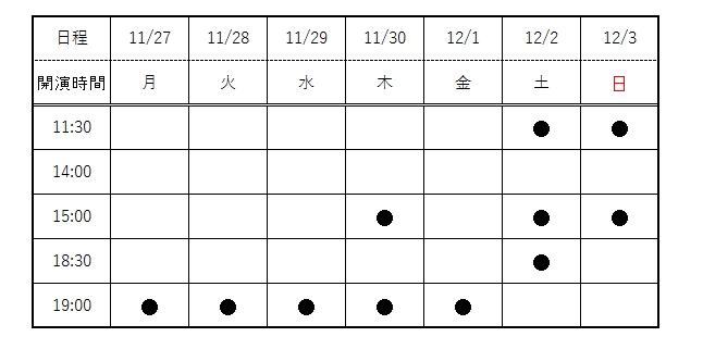 ichimainoticket_schedule