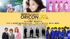 ORICON FES5