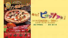 pizza_1011
