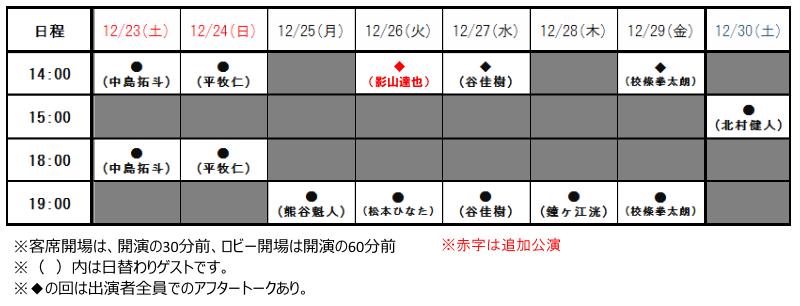 pizzza_schedule