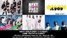 20180129O-nest_main