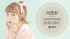 ayauchida180204_web