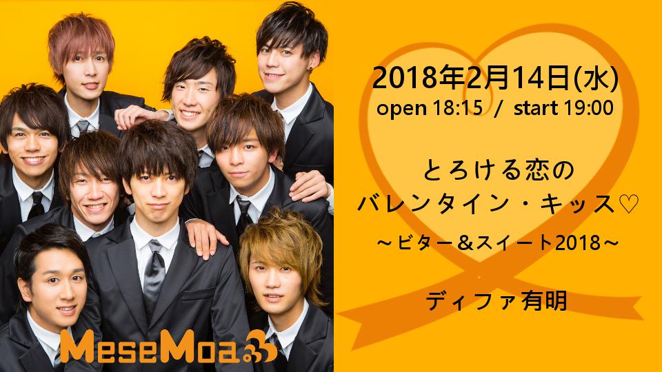 mesemoa0214_webtop