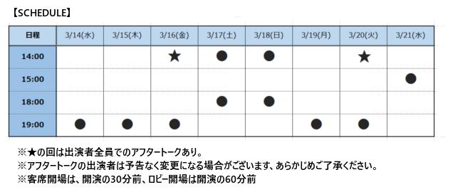 heitenkyohi_schedule2