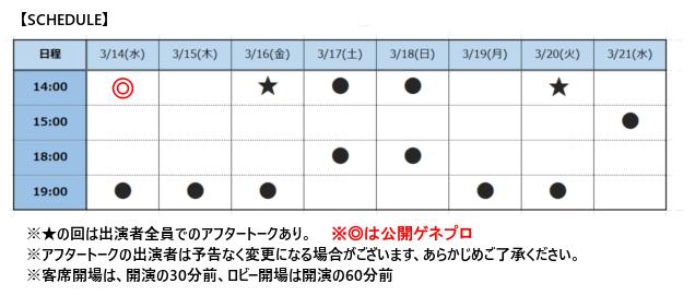 heitenkyohi_schedule3