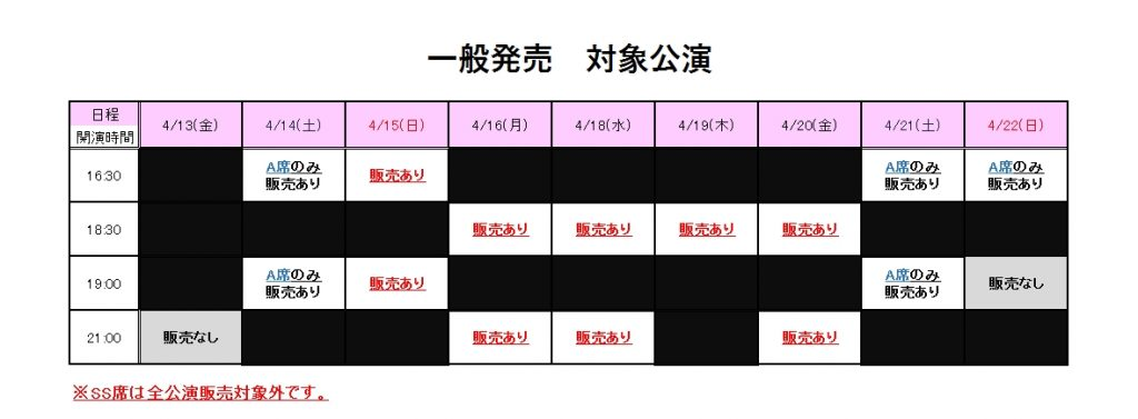 0413-22 道重さゆみ一般発売対象公演