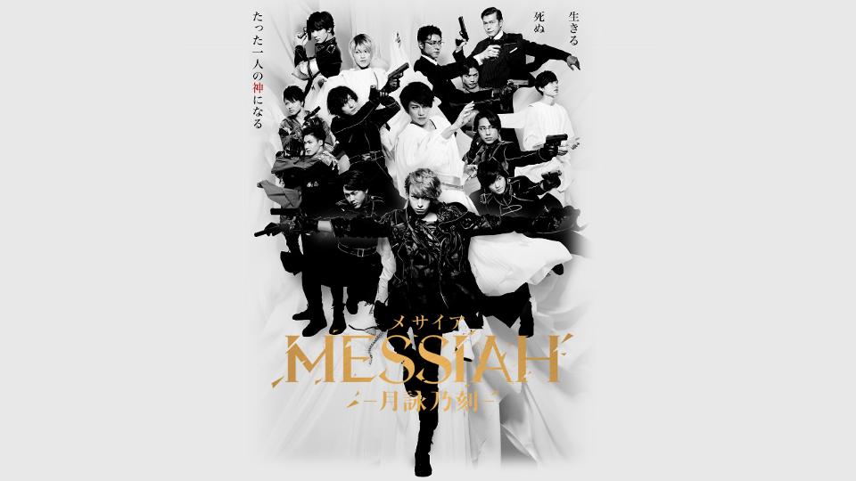 messiah_tsukuyominotoki_main