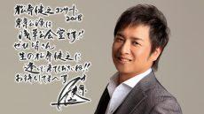 matubaratakeshi_180131web2