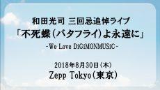 0830wadakouji_web