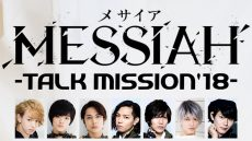 messiah_TALK18_main3