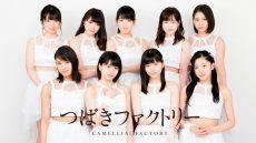 tsubaki_180522_web