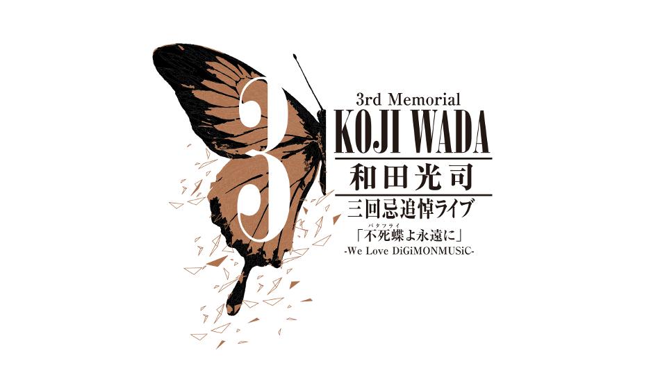 wadakoji_180830_web