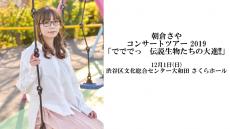 asakura2019