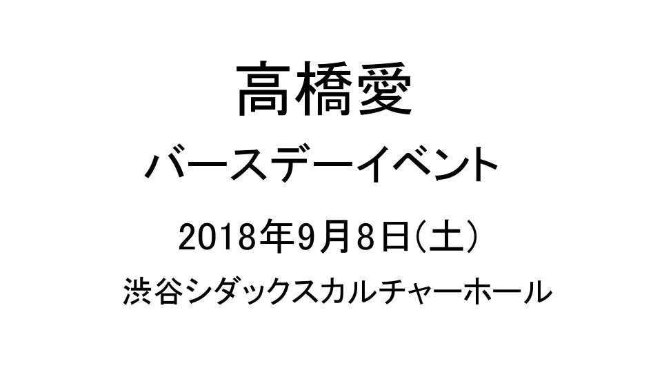 takahashiai_web