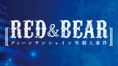 redbear2020web1