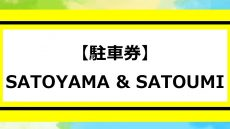 satoyama&satoumi_main2