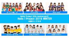 H!Pwinter2019_web