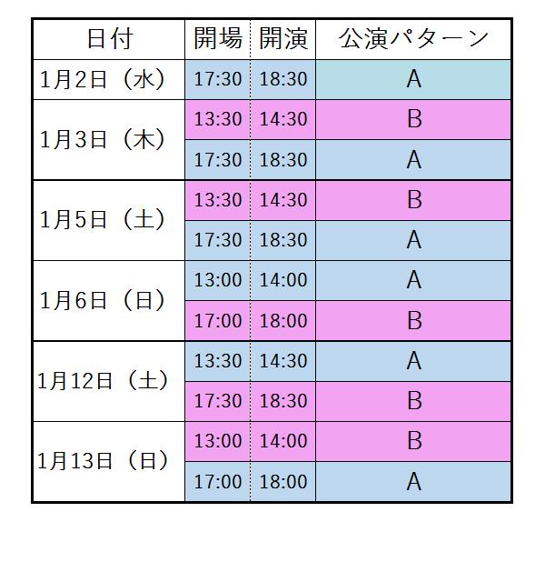 H!Pwinter2019_Schedule