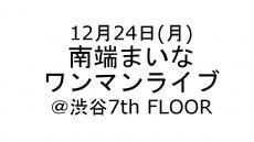 minamibata1224