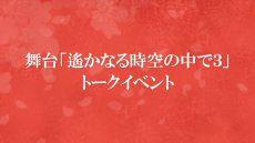 haruka3_t3_main