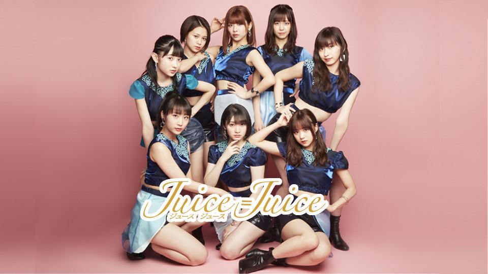 Juice=Juice2019アー写