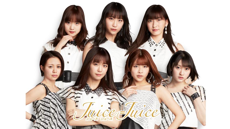 juicejuice_190312_web