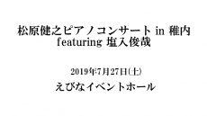 matsubaratakeshi_0727_web