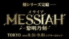 messiah20190905-08_main