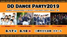 DDDParty_web4