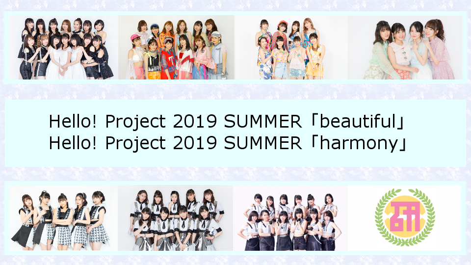 Hello!Project2019SUMMER