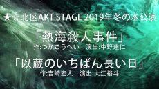 aktstage20191212-15_main2