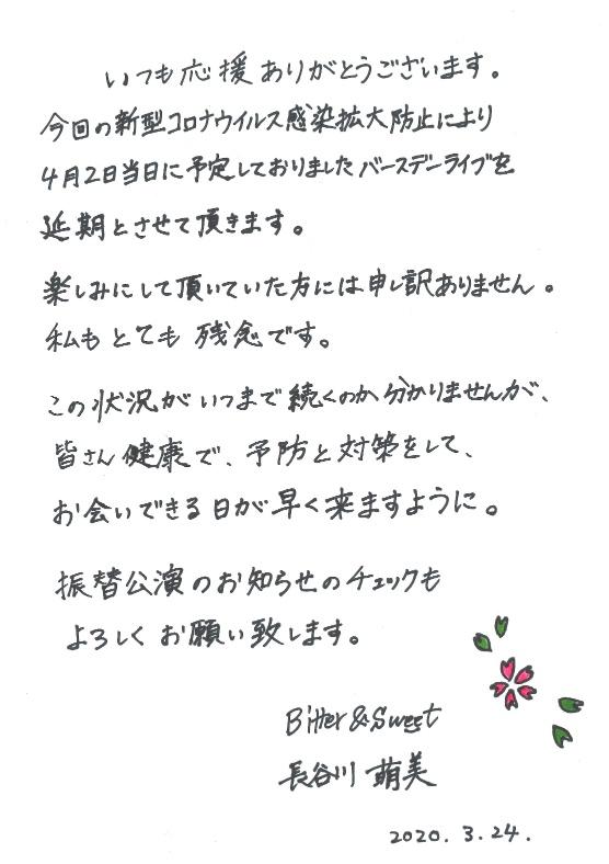 長谷川BDコメント-556x788